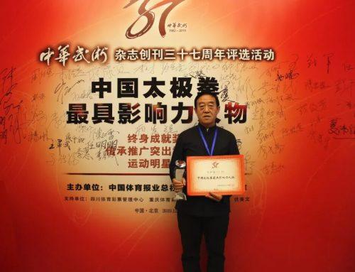 El Gran Maestro Chen Zhenglei fue galardonado como «La Persona más influyente en el Tai Chi Chuan en China»
