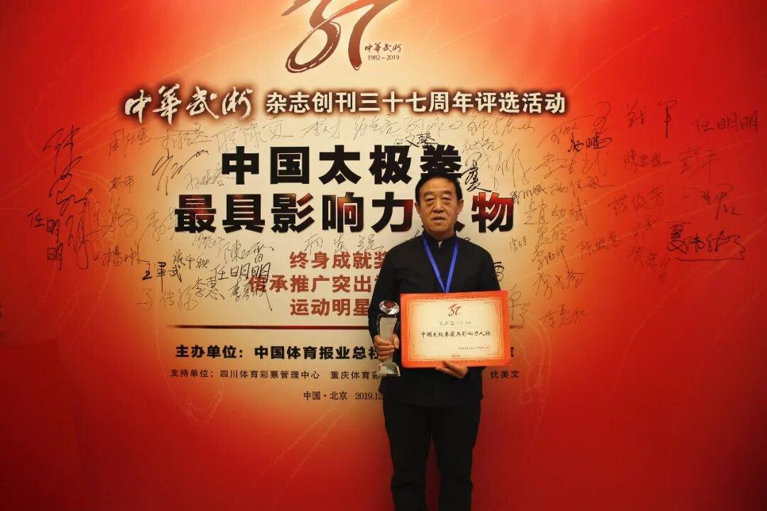 """Chen Zhenglei :""""La Persona más influyente en el Tai Chi Chuan en China"""""""