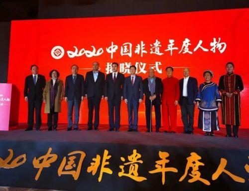 Chen Zhenglei elegida una de las 10 personas más importantes del Patrimonio Cultural Inmaterial Chino