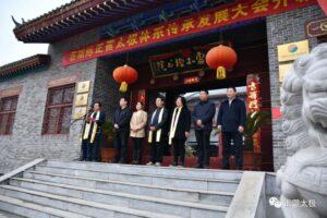 inauguración del Primer Congreso sobre la Herencia y el Desarrollo del Sistema Taichi de Chen Zhenglei